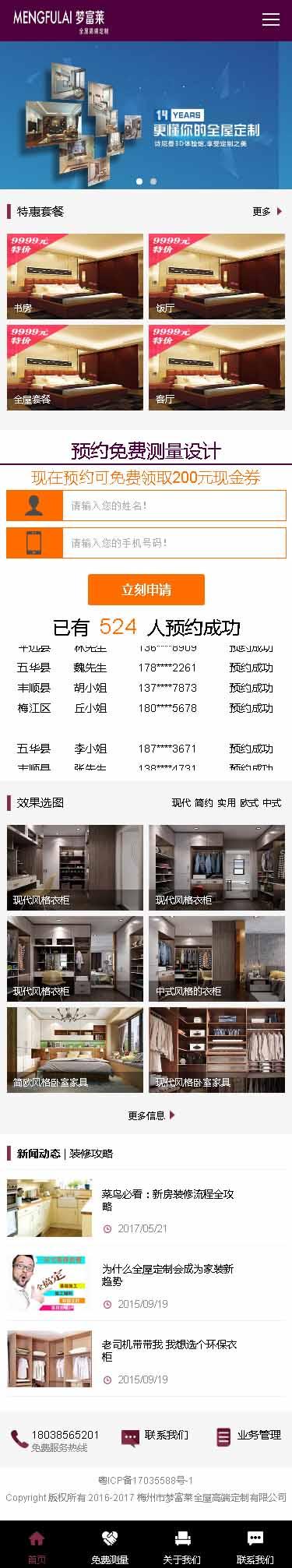 梅州市梦富莱全屋定制有限公司(手机版)