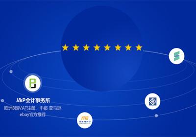 深圳網站建設案(an)例(EU跨境圈)